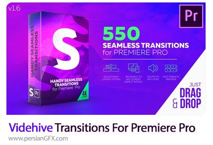دانلود 550 ترانزیشن متنوع برای پریمیر پرو از ویدئوهایو - Videohive Handy Seamless Transitions For Premiere Pro