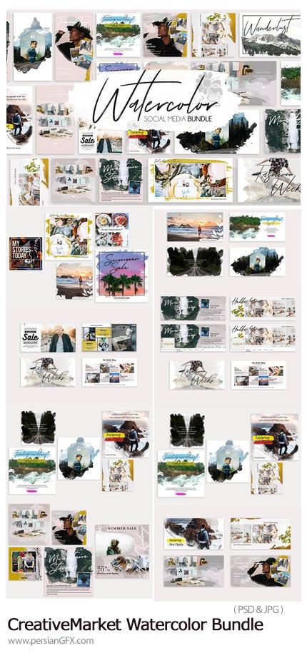 دانلود مجموعه قالب لایه باز بنر، کاور فیسبوک و استوری اینستاگرام آبرنگی - CreativeMarket Watercolor Bundle