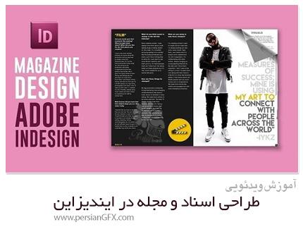 دانلود طراحی اسناد و مجله در ایندیزاین - Skillshare InDesign Magazine And Document Designing