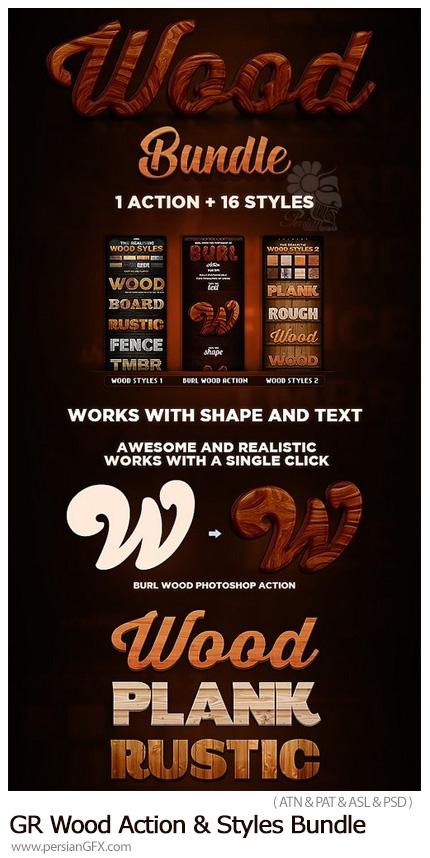 دانلود اکشن و استایل فتوشاپ با افکت چوبی متنوع از گرافیک ریور - Graphicriver Wood Action And Styles Bundle