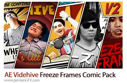 دانلود قالب فریز کردن فریم با افکت کمیک در افترافکت از ویدئوهایو - Videohive Freeze Frames Comic Pack