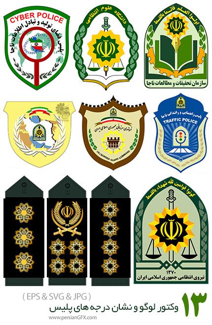 دانلود 13 وکتور لوگو نیروی انتظامی و نشان درجه های پلیس
