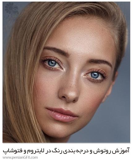 دانلود آموزش روتوش و درجه بندی رنگ در لایتروم و فتوشاپ - Maxim Guselnikov Natural Beauty Color Grading And Retouch Video Tutorial