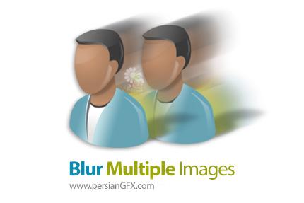 دانلود نرم افزار بلور کردن عکس ها به صورت گروهی - VovSoft Blur Multiple Images v1.3