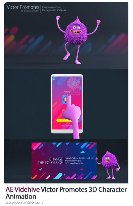 دانلود تیزر تبلیغاتی با کاراکترهای سه بعدی متحرک در افترافکت به همراه آموزش ویدئویی از ویدئوهایو - Videohive Victor Promotes 3D Character Animation