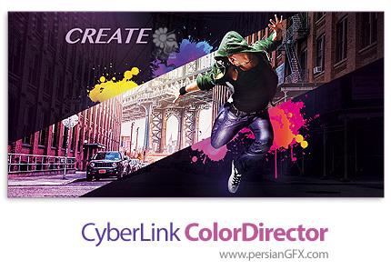 دانلود نرم افزار تصحیح و بهبود رنگ ها در فیلم - CyberLink ColorDirector Ultra v7.0.2231.0