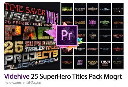 دانلود 25 استایل متن کمیک برای پریمیر به همراه آموزش ویدئویی از ویدئوهایو - Videohive 25 SuperHero Titles Pack Mogrt