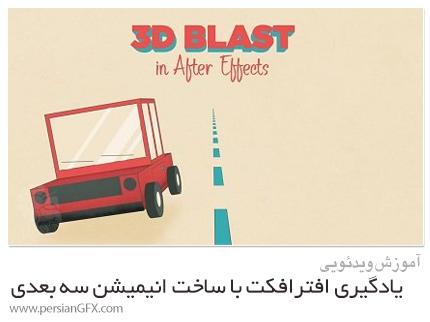 دانلود آموزش یادگیری افترافکت با ساخت انیمیشن سه بعدی - Skillshare 3D Blast In Adobe After Effects