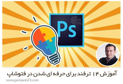 دانلود آموزش 14 ترفند برای حرفه ای شدن در فتوشاپ از یودمی - Udemy Photoshop Tips And Tricks 14 Easy Steps To Work Like A Pro