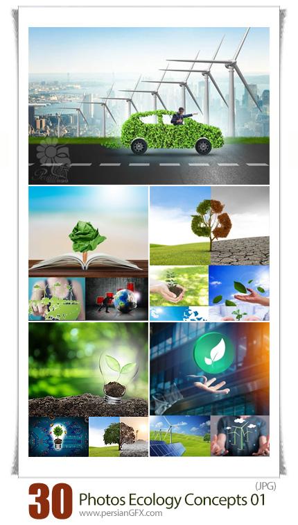دانلود مجموعه تصاویر با کیفیت مفهومی اکولوژی - Photos Ecology Concepts 01