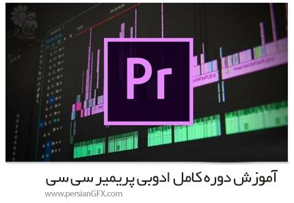 دانلود آموزش دوره کامل ادوبی پریمیر سی سی از یودمی - Udemy The Complete Adobe Premiere Pro CC Master Class Course