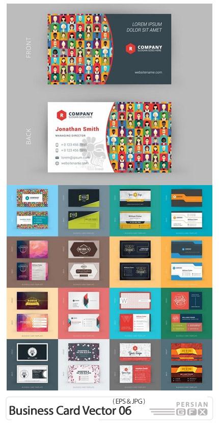 دانلود وکتور کارت ویزیت های متنوع - Business Card Vector 06