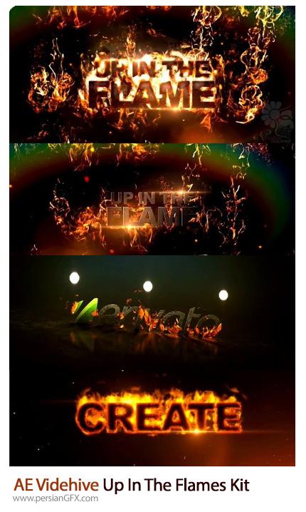 دانلود کیت ایجاد شعله های آتش و دود بر روی متن و لوگو در افترافکت به همراه آموزش ویدئویی از ویدئوهایو - Videohive Up In The Flames Kit