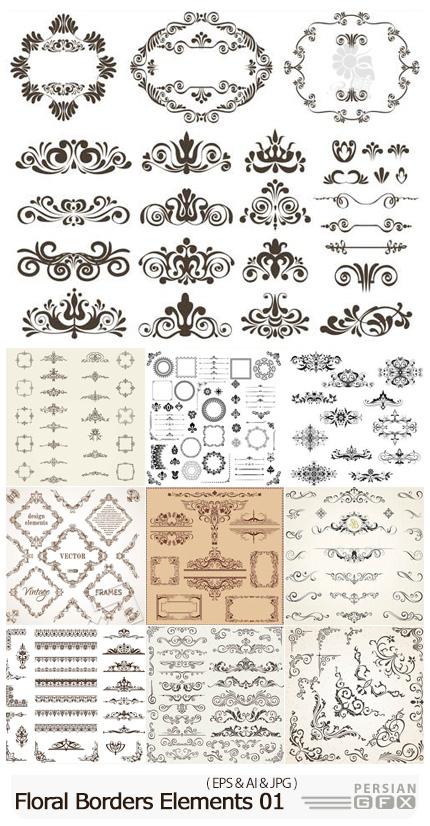 دانلود مجموعه قاب و حاشیه های تزئینی گلدار - Vectors Floral Borders Elements Set 01