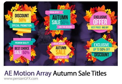 دانلود تایتل های آماده تخفیف پاییزی در افترافکت از موشن اری - Motion Array Autumn Sale Titles After Effects
