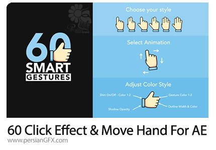 دانلود 60 افکت کلیک و حرکت دست موشن گرافیک در افتر افکت به همراه آموزش ویدئویی - 60 Click Effect And Move Hand Motion Graphic For After Effect