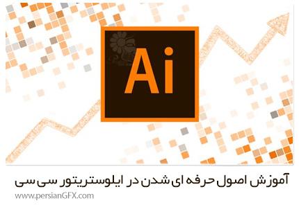 دانلود آموزش اصول حرفه ای شدن در ایلوستریتور سی سی از یودمی - Udemy Adobe Illustrator CC Essentials MasterClass