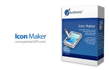 دانلود نرم افزار طراحی و ساخت آیکون برای برنامه های مختلف - SoftOrbits Icon Maker v1.4