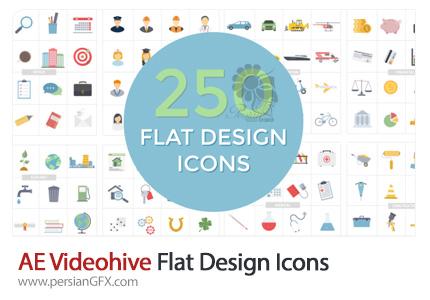 دانلود 250 آیکون فلت گرافیکی متنوع برای موشن گرافیک در افترافکت از ویدئوهایو - Videohive Flat Design Icons