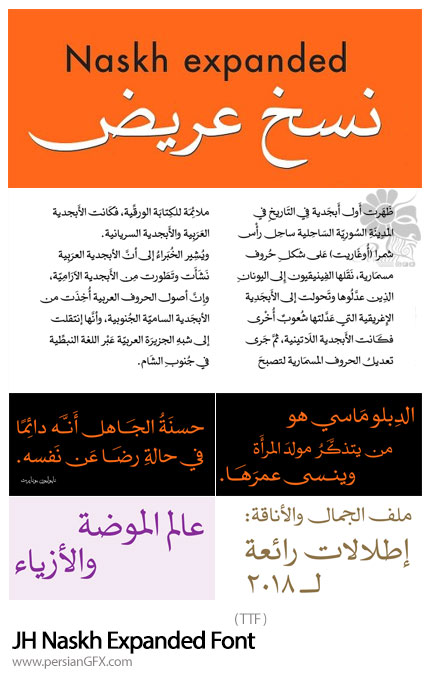 دانلود فونت عربی نسخ عریض - Naskh Expanded Font