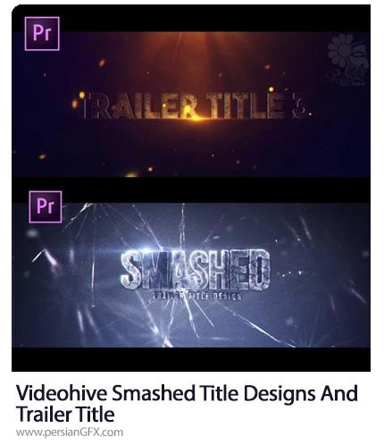 دانلود قالب آماده تایتل تریل سینمایی و با افکت شکستن شیشه برای پریمیر به همراه آموزش ویدئویی از ویدئوهایو - Videohive Smashed Title Designs And Trailer Title