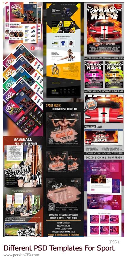 دانلود مجموعه تصاویر لایه باز بروشور، کاتالوگ، بنر، پوستر، کارت ویزیت و ... ورزشی - Different And Exclusive PSD Templates For Sport
