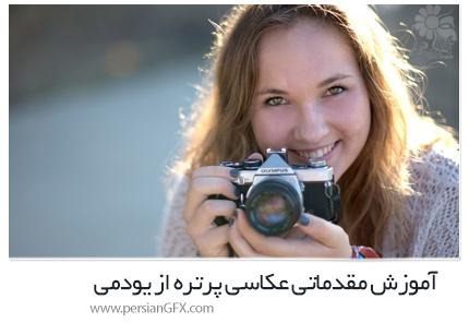 دانلود آموزش مقدماتی عکاسی پرتره از یودمی - Udemy Portrait Photography For Beginners