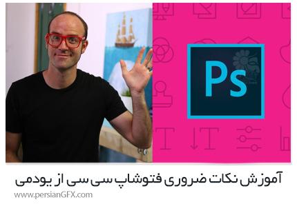 آموزش نکات ضروری فتوشاپ سی سی از یودمی - Udemy Adobe Photoshop CC Essentials Training Course