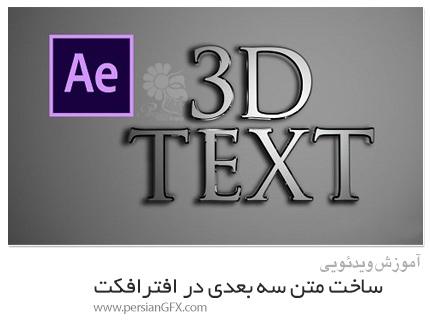 دانلود آموزش ساخت متن سه بعدی در افترافکت - Skillshare Photorealistic 3D Text In Adobe After Effects