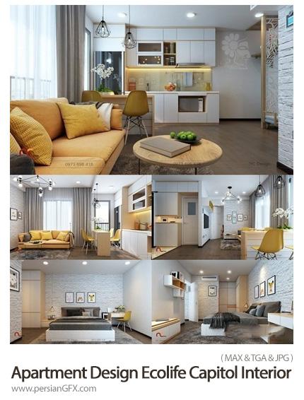 دانلود مدل سه بعدی طراحی داخلی آپارتمان - Apartment Design Ecolife Capitol Interior