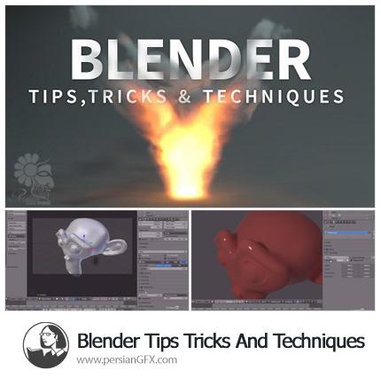 دانلود آموزش تکنیک ها و ترفندهای نرم افزار Blender از لیندا - Lynda Blender Tips Tricks And Techniques
