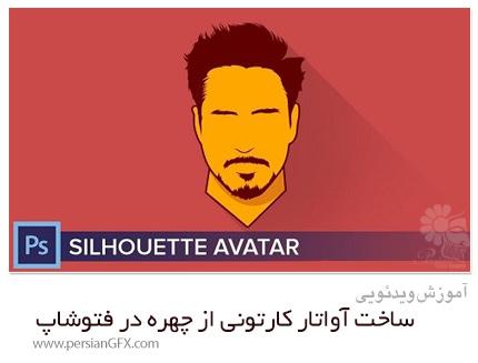 دانلود آموزش ساخت آواتار کارتونی از چهره در فتوشاپ - Skillshare Silhouette Avatar Photoshop Tutorial