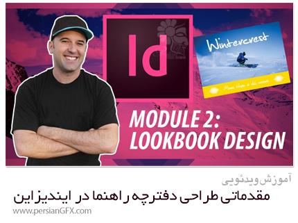 دانلود آموزش مقدماتی طراحی دفترچه راهنما در نرم افزار ایندیزاین - Skillshare Adobe InDesign For Beginners Design A Lookbook