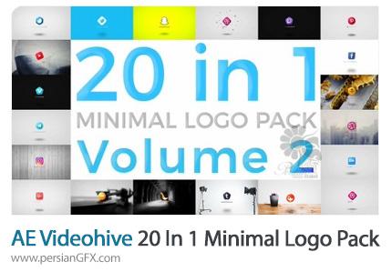 دانلود 20 قالب نمایش لوگوی مینیمال در افترافکت از ویدئوهایو - Videohive 20 In 1 Minimal Logo Pack