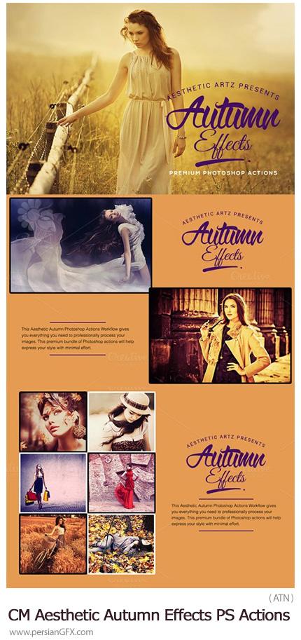 دانلود اکشن فتوشاپ ایجاد افکت پاییزی بر روی تصاویر - CM Aesthetic Autumn Effects PS Actions