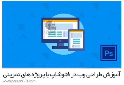 آموزش طراحی وب در فتوشاپ با استفاده از پروژه های تمرینی از یودمی - Udemy Learn Web Design In Photoshop By Practical Projects