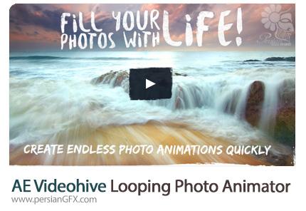 دانلود پروژه متحرک سازی تصاویر با افکت چرخشی در افترافکت به همراه آموزش ویدئویی از ویدئوهایو - Videohive Living Stills Looping Photo Animator
