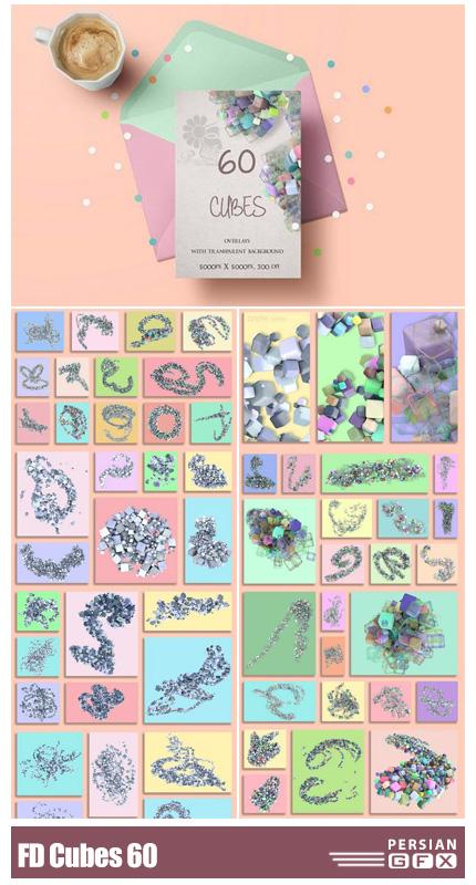 دانلود 60 کلیپ آرت طرح های مکعبی سه بعدی - 60 FD Cubes