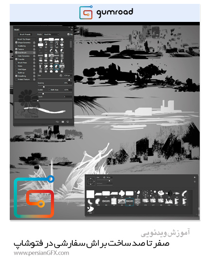دانلود آموزش صفر تا صد ساخت براش سفارشی در فتوشاپ - Gumroad Create A Custom Brushes Set From Scratch In Photoshop