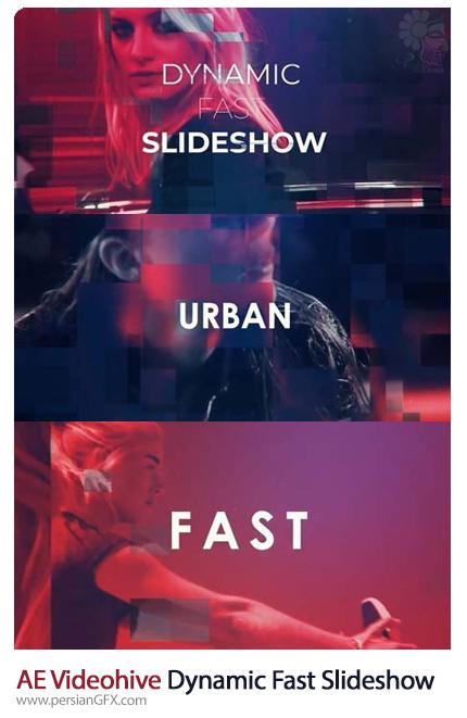 دانلود اسلایدشو داینامیک سریع تصاویر در افترافکت به همراه آموزش ویدئویی از ویدئوهایو - Videohive Dynamic Fast Slideshow