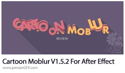 دانلود پلاگین افترافکت Cartoon Moblur برای ساخت افکت های دنباله دار برای اجسام - Cartoon Moblur V1.5.2 For After Effect
