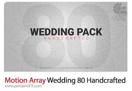 دانلود بیش از 80 المان دست کشیده تزئینی برای عروسی در افترافکت به همراه آموزش ویدئویی از موشن اری - Motion Array Wedding Pack 80 Handcrafted After Effects