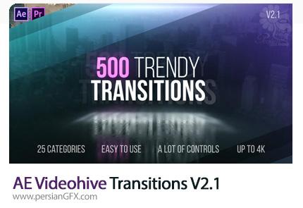 دانلود 500 ترانزیشن ویدئویی متنوع برای افترافکت و پریمیر به همراه آموزش ویدئویی از ویدئوهایو - Videohive Transitions V2.1