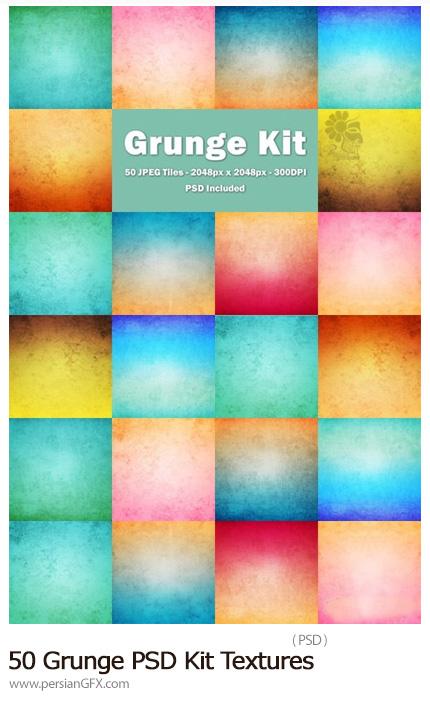 دانلود 50 تکسچر لایه باز گرانج - 50 Grunge PSD Kit Textures