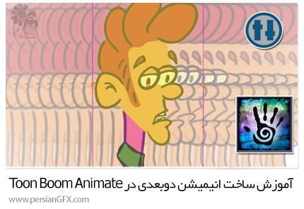 آموزش ساخت انیمیشن دوبعدی و کاراکتر کارتونی در Toon Boom Animate از یودمی - Udemy Learn 2D Animation Toon Boom And Create Your Own Cartoons