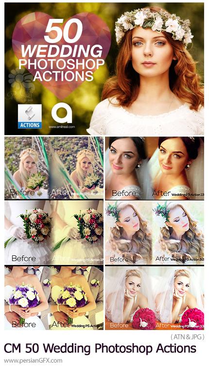 دانلود مجموعه اکشن فتوشاپ با 50 افکت متنوع عروسی - CM 50 Wedding Photoshop Actions