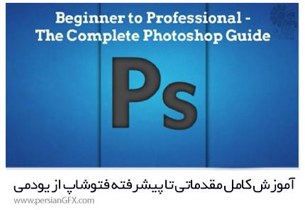 آموزش کامل مقدماتی تا پیشرفته فتوشاپ از یودمی - Udemy Beginner To Professional The Complete Photoshop Guide