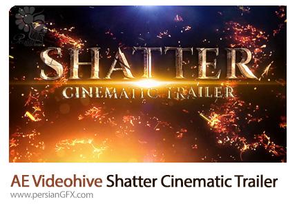دانلود تریلر سینمایی با افکت خردشدن و جرقه های آتش در افترافکت به همراه آموزش ویدئویی از ویدئوهایو - Videohive Shatter Cinematic Trailer Templates