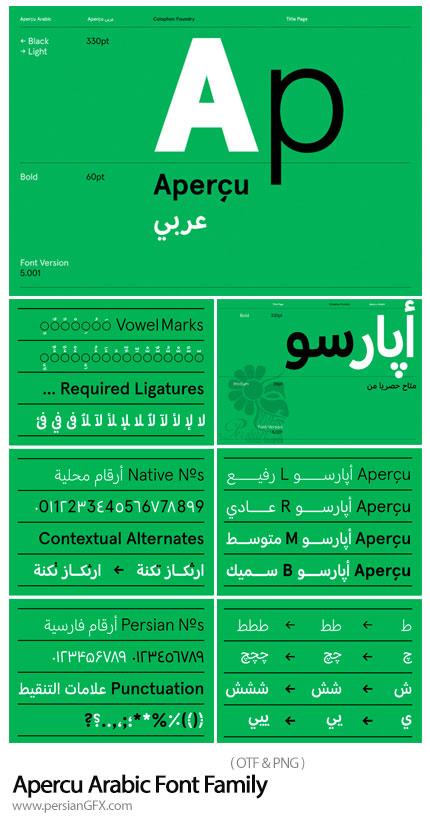 دانلود فونت عربی و انگلیسی آپارسو
