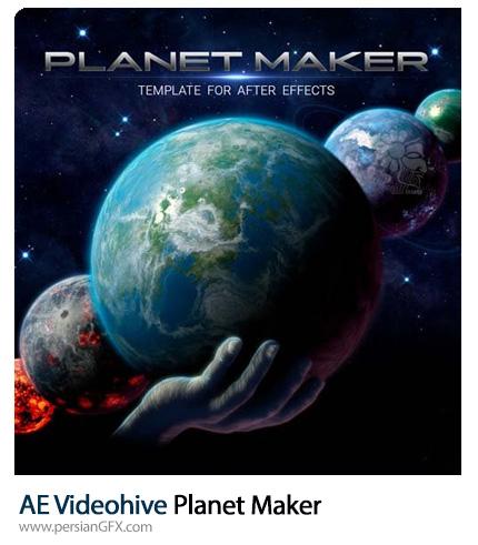 دانلود ابزار طراحی سیاره های منظومه شمسی شامل زمین و خورشید، مریخ و ... در افترافکت از ویدئوهایو - Videohive Planet Maker